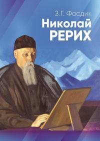 Николай Рерих.