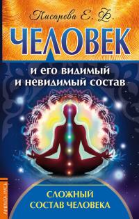 Купить книгу Человек и его видимый и невидимый состав Писарева Е. Ф. в интернет-магазине AgniBooks.ru