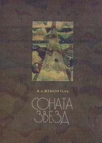 Купить книгу Соната звезд Жемойтель Я.Л. в интернет-магазине AgniBooks.ru