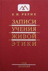 Записи Учения Живой Этики: в 18 томах. Том 10.