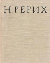 Купить книгу Н. Рерих Князева В. П. в интернет-магазине AgniBooks.ru