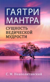 Гаятри-мантра — сущность ведической мудрости.