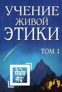Учение Живой Этики. Том 1 (Книги I, II, III).