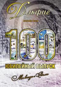 Журнал Дельфис #4 (100) / 2019.