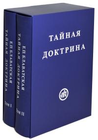 Тайная Доктрина в 2-х томах.