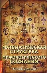 Математическая структура мифологического сознания.