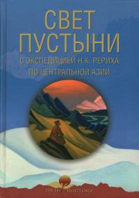 Свет пустыни. С экспедицией Н. К. Рериха по Центральной Азии.