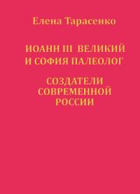 Иоанн III Великий и София Палеолог — создатели современной России.