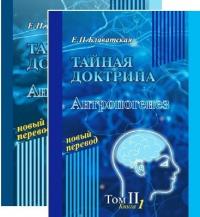 Тайная доктрина. Том II (в 2-х книгах).