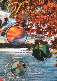 Купить Журнал Дельфис #3 (103) / 2020 в интернет-магазине AgniBooks.ru