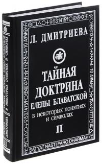 Купить книгу Тайная доктрина Елены Блаватской в некоторых понятиях и символах. Ч.2 Дмитриева  Лариса в интернет-магазине AgniBooks.ru
