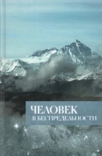 Купить книгу Человек в Беспредельности в интернет-магазине AgniBooks.ru