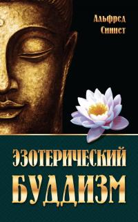 Эзотерический буддизм.