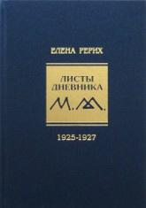 Купить книгу Листы дневника. Т. 3: 1925-1927 (уценка) Рерих Е. И. в интернет-магазине AgniBooks.ru