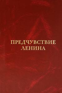 Предчувствие Ленина.