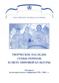 Творческое наследие семьи Рерихов в свете мировой культуры.