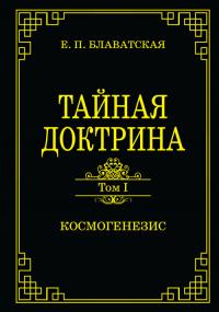 Тайная доктрина. Том I. Космогенезис.