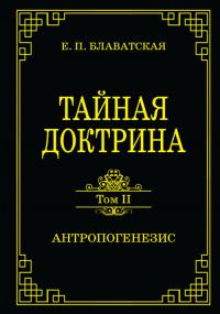 Тайная доктрина. Том II. Антропогенезис.