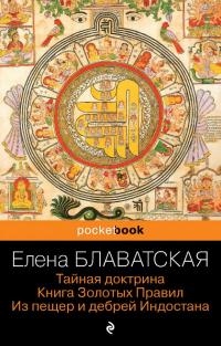 Тайная доктрина. Книга Золотых Правил. Из пещер и дебрей Индостана.