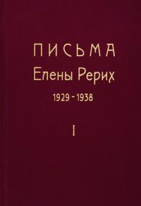 Письма Елены Рерих. 1929-1938. В 2-х томах. Т.1.