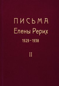 Письма Елены Рерих. 1929-1938. В 2-х томах. Т.2.