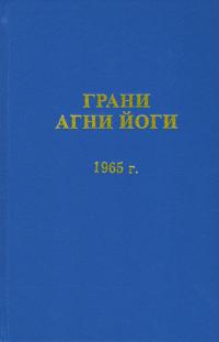 Купить книгу Грани Агни Йоги. 1965 г. Абрамов Б. Н. в интернет-магазине AgniBooks.ru