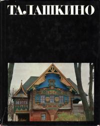 Купить книгу Альбом Талашкино в интернет-магазине AgniBooks.ru