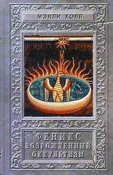 Феникс или Возрожденный оккультизм.