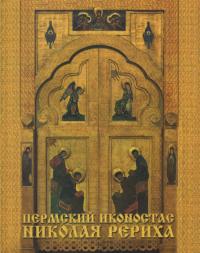 Пермский иконостас Николая Рериха.