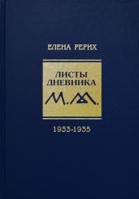 Листы дневника. 8-й том. 1933-1935.