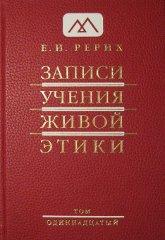 Записи Учения Живой Этики: в 18 томах. Том 11.