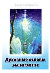 Купить книгу Духовные основы жизни. Задача человеческой эволюции на Земле в интернет-магазине AgniBooks.ru