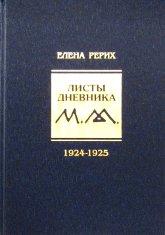 Листы дневника. Т. 2: 1924-1925.