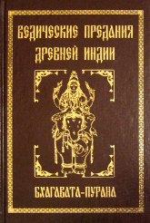 Ведические предания Древней Индии. Бхагавата-пурана.
