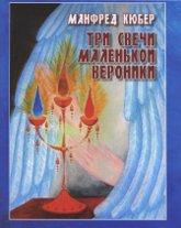 Купить книгу Три свечи маленькой Вероники. Странствия души в двух мирах Кюбер Манфред в интернет-магазине AgniBooks.ru