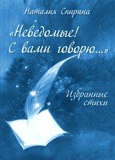 Купить книгу Неведомые! С вами говорю... Спирина Н. Д. в интернет-магазине AgniBooks.ru
