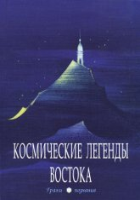 Космические легенды Востока.