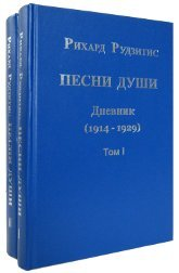 Песни души. Дневник. Юные годы (1914-1929). В двух томах.