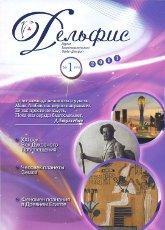 Журнал Дельфис #1 (65) / 2011.