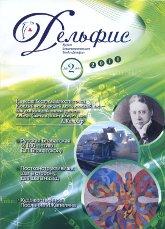 Журнал Дельфис #2 (66) / 2011.