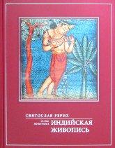 Купить книгу Индийская живопись Рерих С. Н. в интернет-магазине AgniBooks.ru