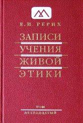 Записи Учения Живой Этики: в 18 томах. Том 12.