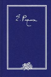 Письма. В 9 томах. Том I (1919–1933 гг.).