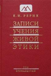 Записи Учения Живой Этики: в 18 томах. Том 13.