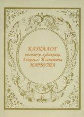 Каталог выставки художника Георгия Ивановича Нарбута.