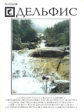 Купить Журнал Дельфис #1 (13) / 1998 в интернет-магазине AgniBooks.ru
