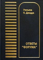 Купить книгу Ответы Форума Джадж У. К. в интернет-магазине AgniBooks.ru