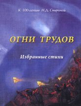 Купить книгу Огни трудов. Избранные стихи в интернет-магазине AgniBooks.ru