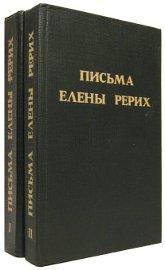 Письма Елены Рерих, 1929-1938 (в двух томах).