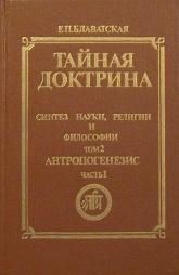 Купить книгу Тайная доктрина. Том 2. Часть 1 Блаватская Е. П. в интернет-магазине AgniBooks.ru